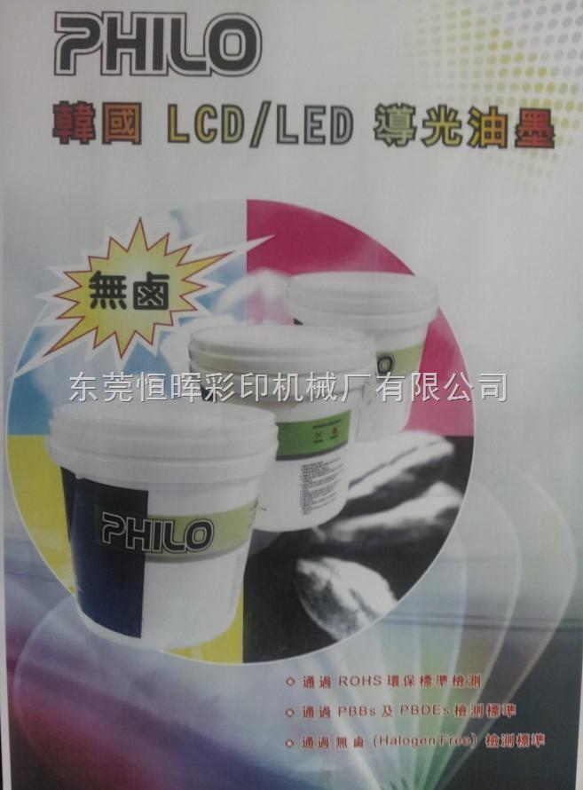 韩国PHILO LCD/LED导光油墨批发(中国总代理)