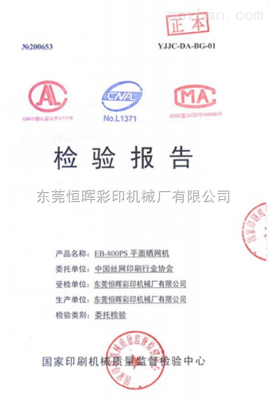 EB-800P平面晒网机检验报告