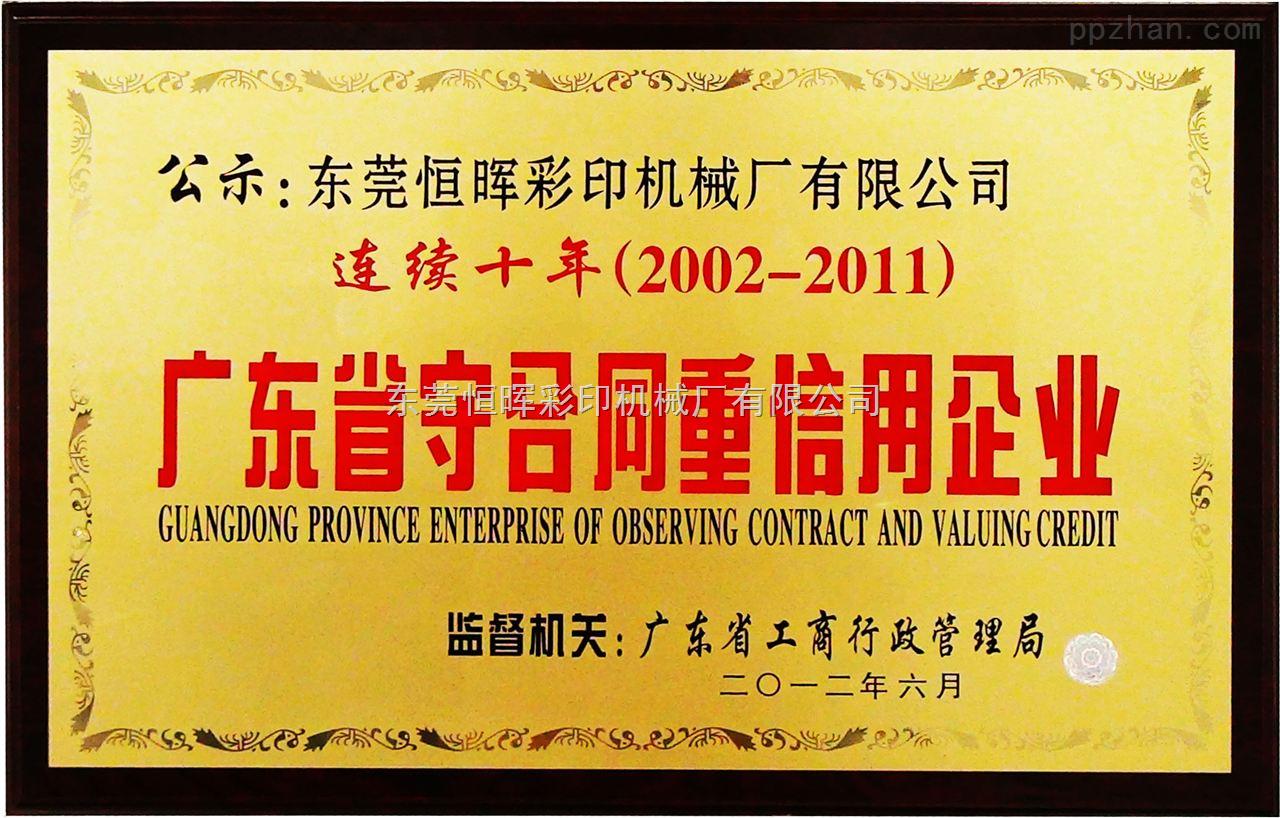 连续10年(2001-2011)广东省守合同重信用企业