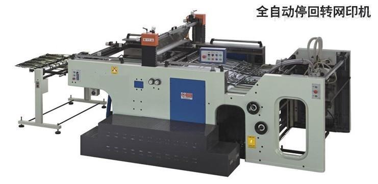 供应建升 FB-800SC/1020SC 全自动停回转网印机