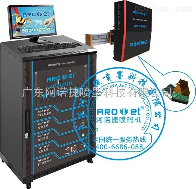 饮料包装喷码机印刷设备