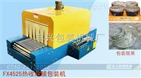 450*250热收缩包装机 膜包机 过膜机 灯饰过塑机