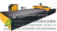 茂名固体镭射切割机/阳江工业镭射切割机,依利达多人信赖,更值得您的信赖!