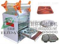 德庆依利达:自动封盒机