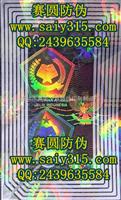 广州纸盒防伪印刷厂 广州优质食品防伪商标制作商家
