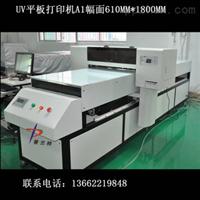 供应uv平板彩色打印机|A1大型UV数码印刷机厂家直销