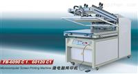 供应建升玻璃网印机