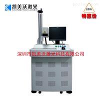 低价促销!厂家供应光纤激光打标机金属打标和非金属打标打码机喷码机