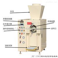 JKF-159CE型-氧化镁阀口型真空定量包装机