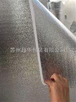 供应苏州铝膜复合珍珠棉 铝箔珍珠棉隔热材料 可免费拿样