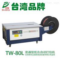 广州低台半自动打包机知名品牌深圳半自动捆扎机价格珠海家电自动捆包机厂家