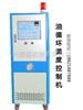 上海油温机,高温水温机,导热油加热器